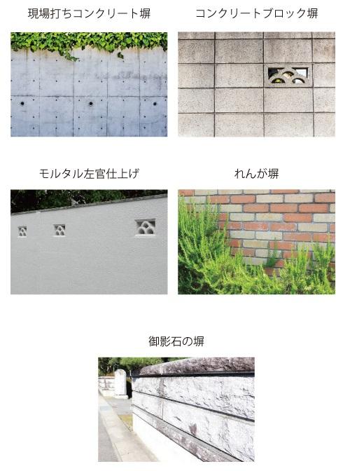 塀|コンクリートブロック・塗り壁・レンガ壁・石壁|千葉 外構・エクステリア